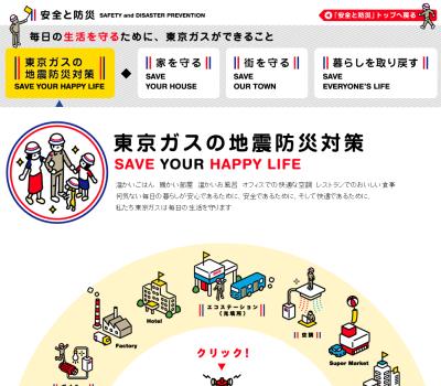 東京ガスの地震防災対策