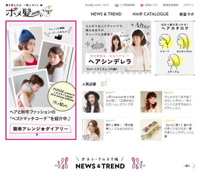 ホメ髪.com