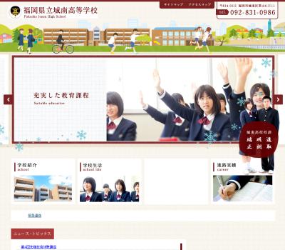 福岡県立城南高等学校