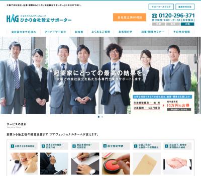 ひかり会社設立サポーター大阪