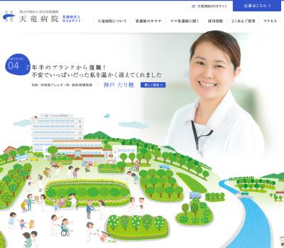 独立行政法人国立病院機構 天竜病院