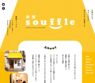 食堂souffle