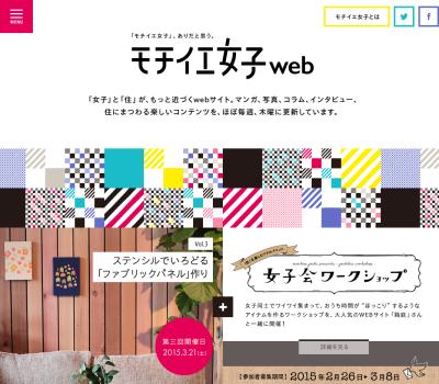 モチイエ女子web