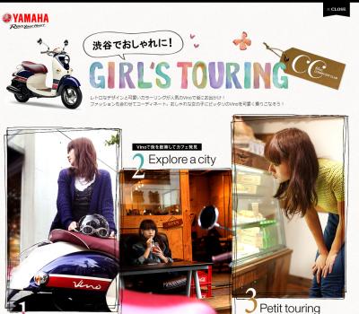 渋谷でおしゃれに!GIRL'S TOURING