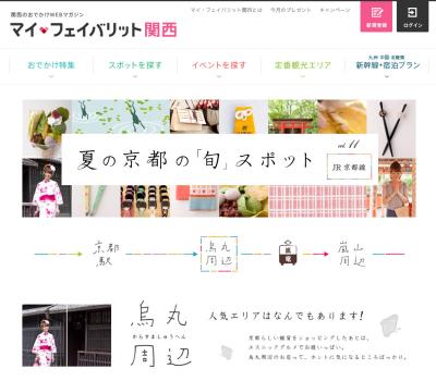 夏の京都の「旬」スポット