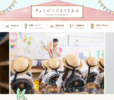 教学寺幼稚園