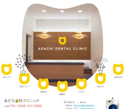あだち歯科クリニック