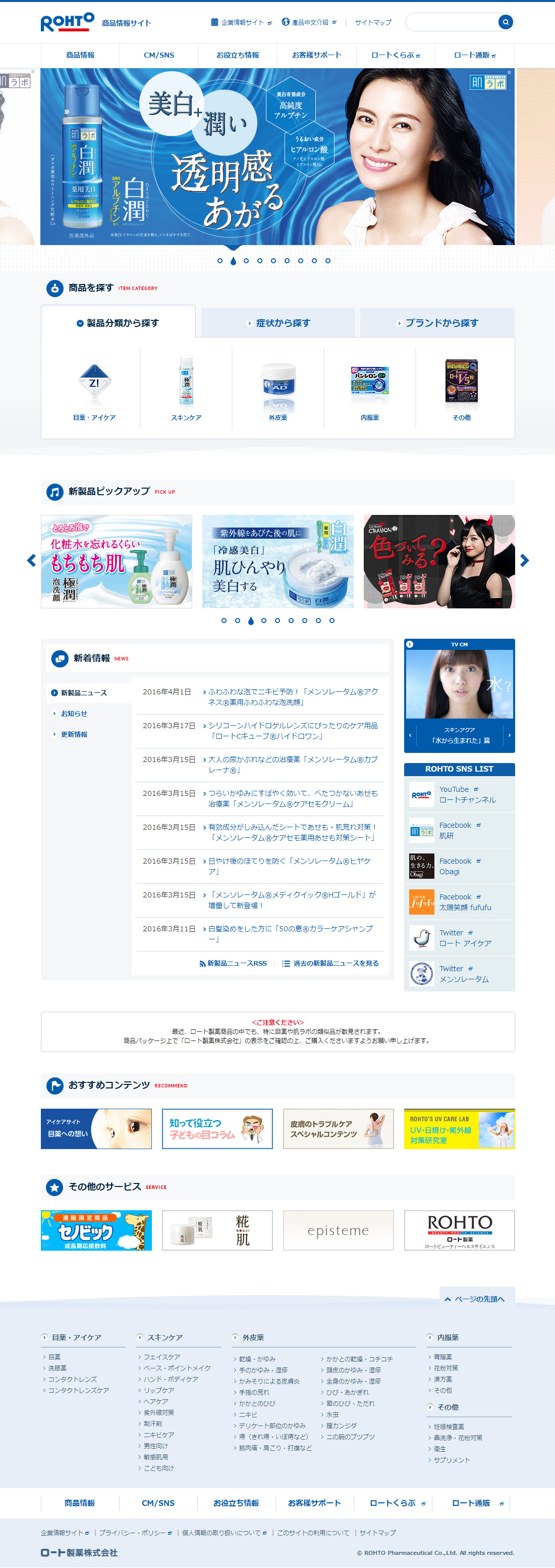 ロート製薬 商品情報サイト