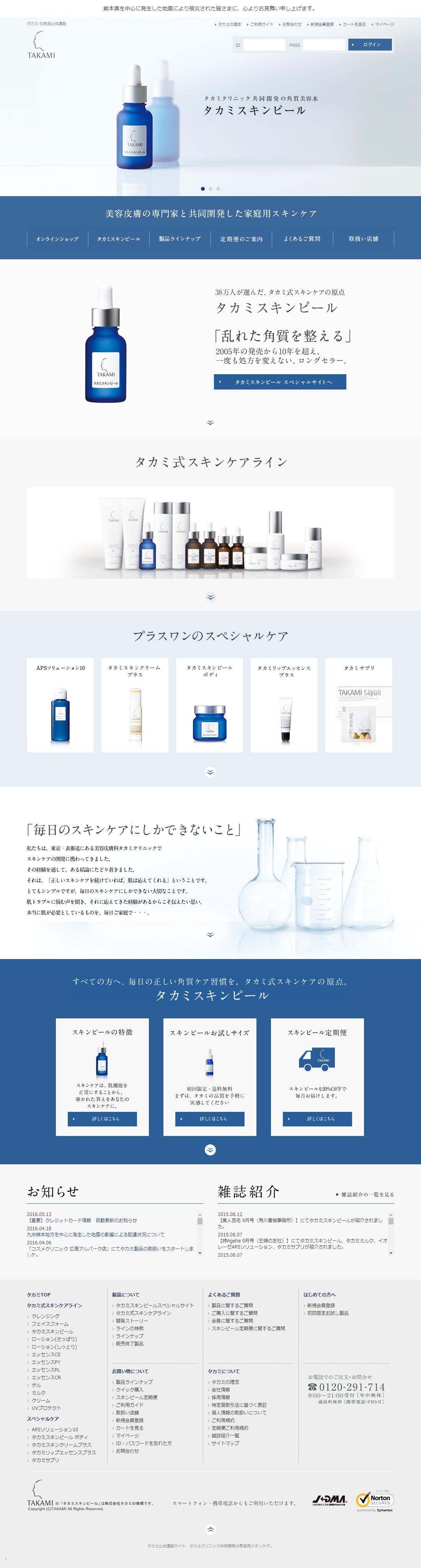 タカミ化粧品公式通販