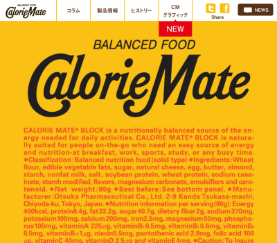 カロリーメイト公式サイト