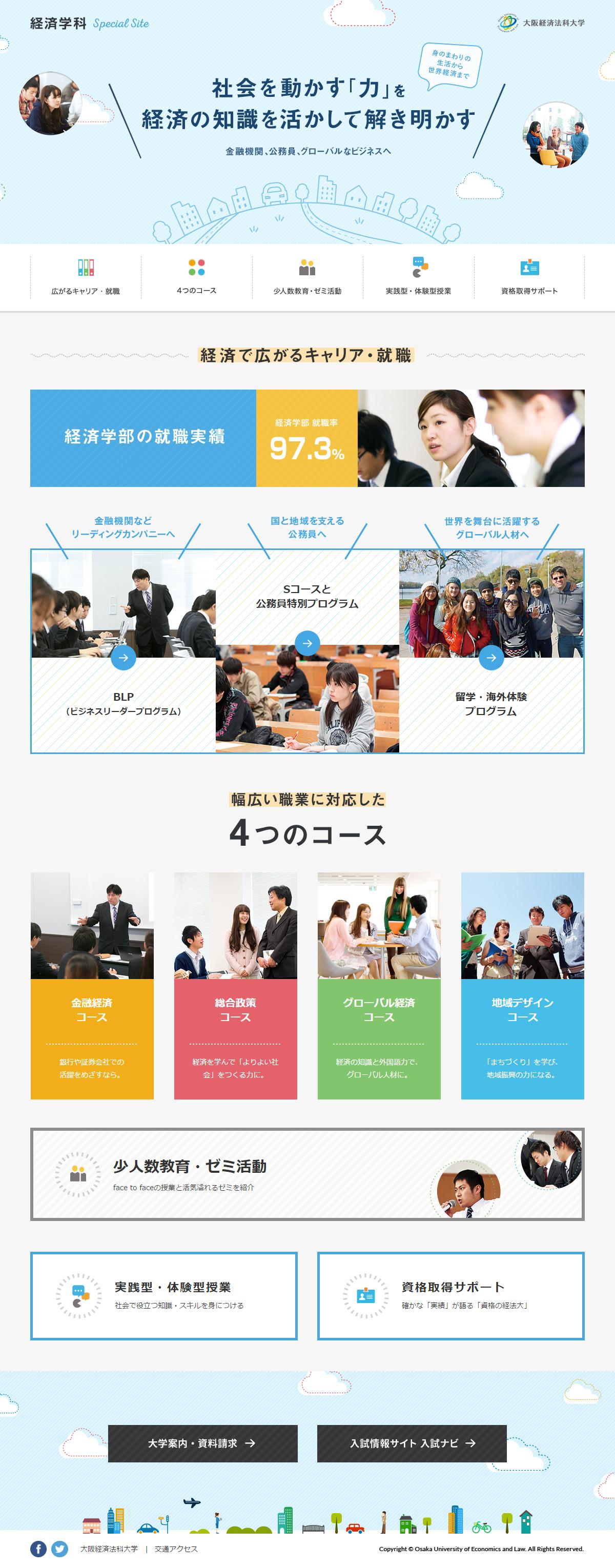 経済学科 大阪経済法科大学