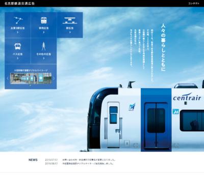 名古屋鉄道交通広告