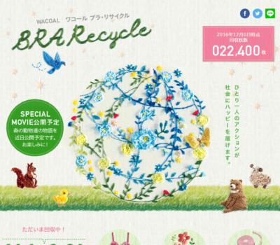 ブラ・リサイクルキャンペーン