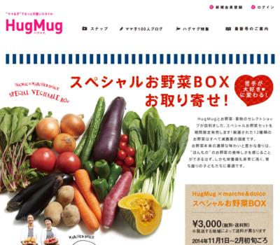 スペシャルお野菜BOXお取り寄せ!
