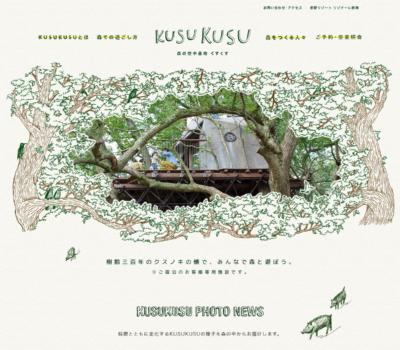 KUSUKUSU 森の空中基地