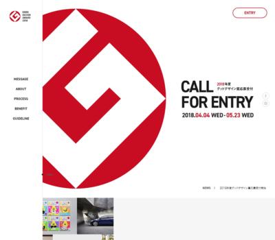 2018年度グッドデザイン賞応募受付