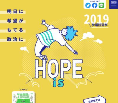 2019参議院選挙 | 日本共産党中央委員会