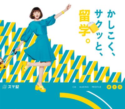 2019玉城さん出演スマ留テレビCM特設ページ
