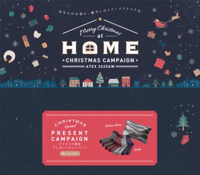 2020クリスマスプレゼントキャンペーン | ATEX Direct