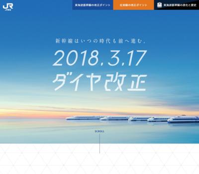 3月17日ダイヤ改正