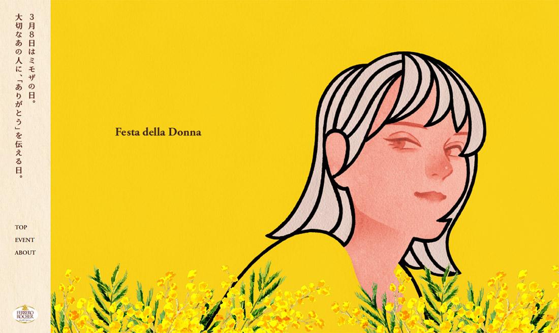 3月8日はミモザの日 | フェレロ ロシェ