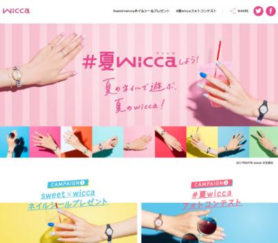 夏のwiccaキャンペーン!