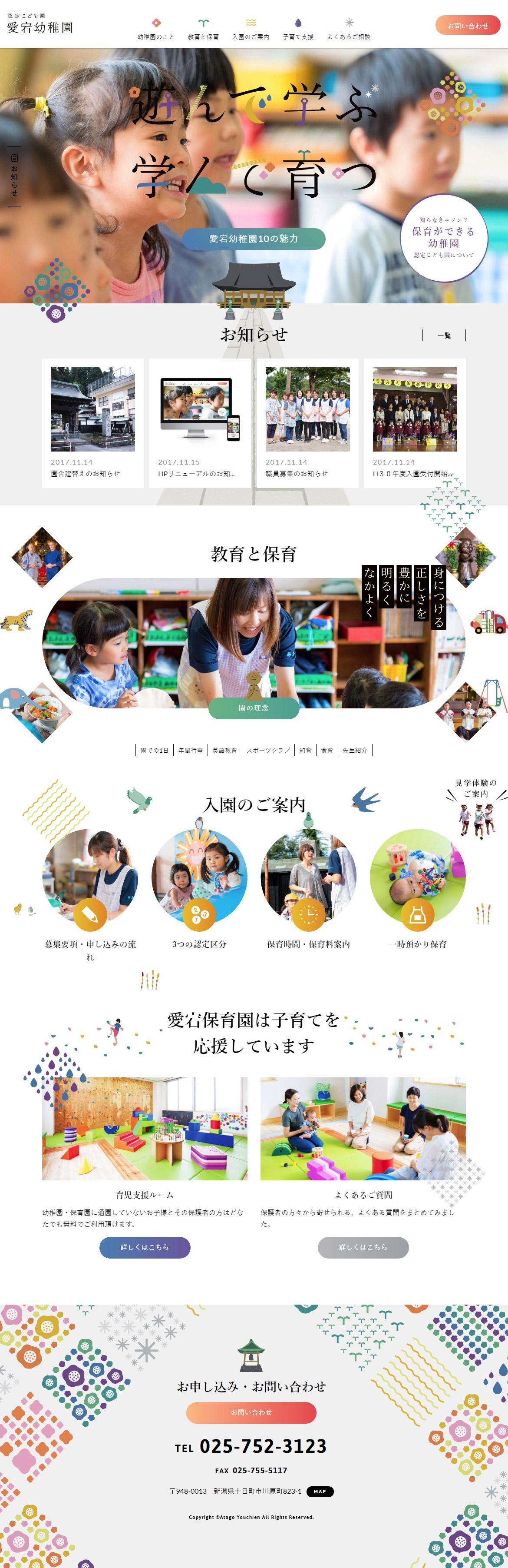 愛宕幼稚園