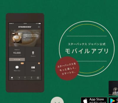 スターバックス ジャパン モバイルアプリ