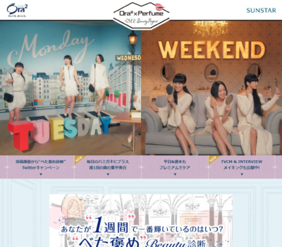 Ora2xPerfume くちもとBeautyProject