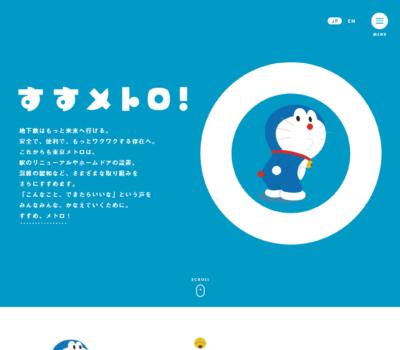 東京メトロ「すすメトロ!」