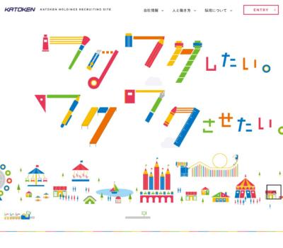 加藤憲ホールディングス新卒採用サイト