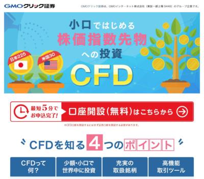 GMOクリック証券 CFD