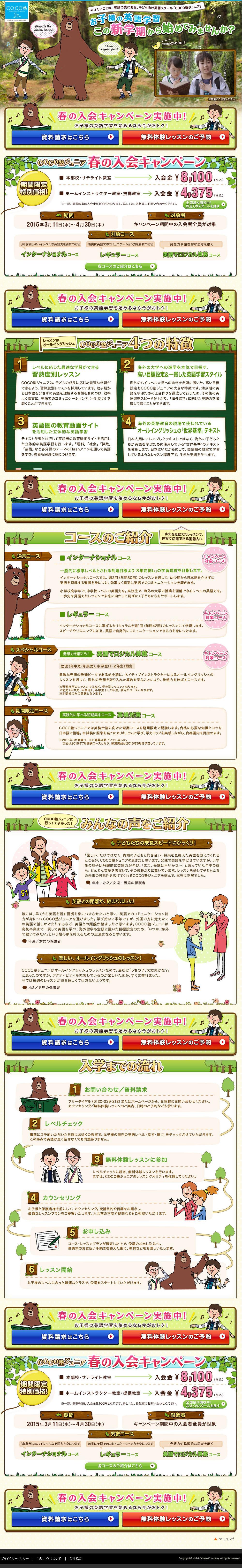 お子様の英語学習 この新学期から始めてみませんか?