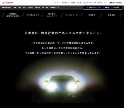 トヨタ プリウスPHV 電源供給