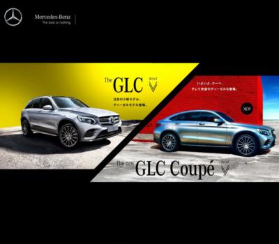 GLC / GLC Coupé
