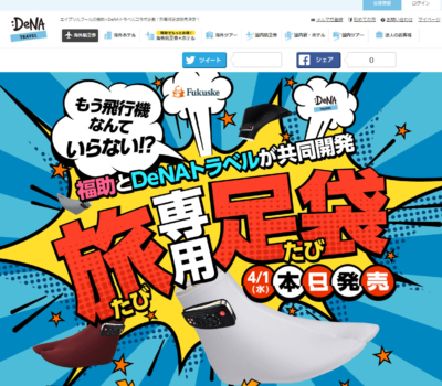 福助とDeNAトラベルが共同開発「旅」専用「足袋」本日発売