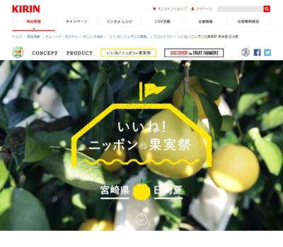 いいね!ニッポンの果実祭