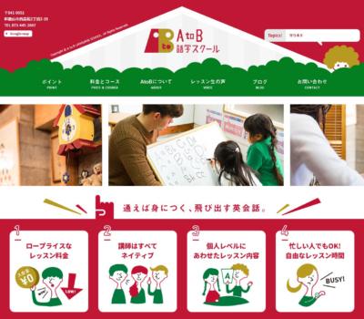 AtoB語学スクール