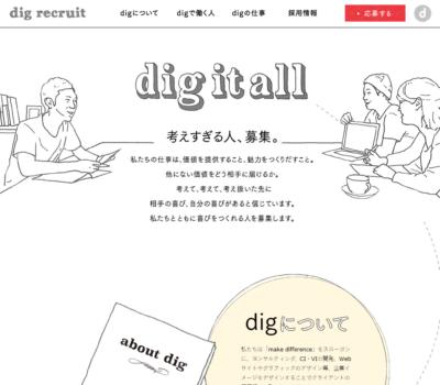 株式会社dig 採用サイト