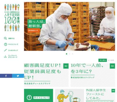 中小企業・小規模事業者のための人手不足対応100事例