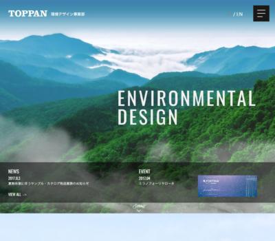 凸版印刷 環境デザイン事業部