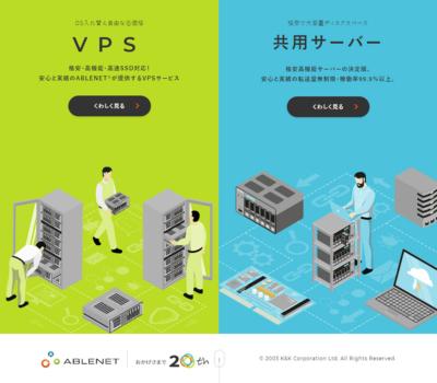 ABLENET® VPS | レンタルサーバー