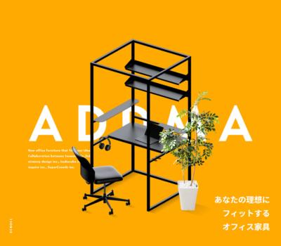 ADDMA | あなたの理想にフィットするオフィス家具