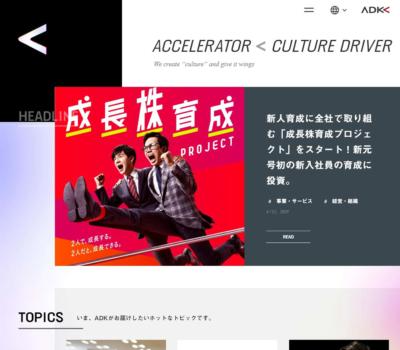 ADKウェブサイト