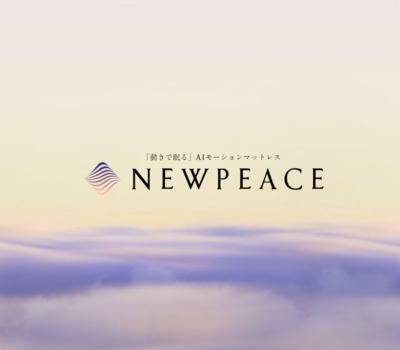 AIモーションマットレス NEWPEACE 公式サイト