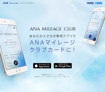 ANAマイレージクラブ