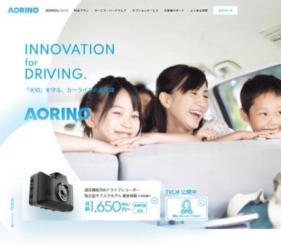 【公式】AORINO | サブスク型IoTドライブレコーダー
