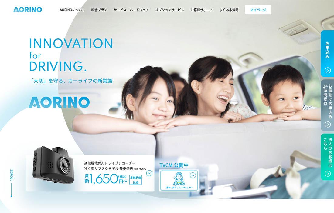 【公式】AORINO   サブスク型IoTドライブレコーダー