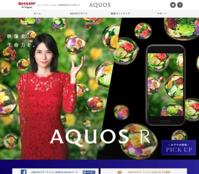 AQUOS R スペシャルサイト