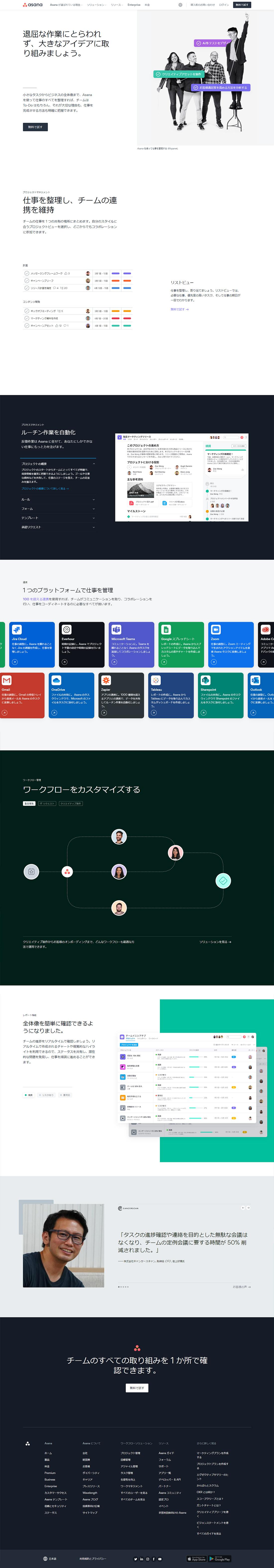チームの仕事、プロジェクト、タスクをオンラインで管理 ・ Asana